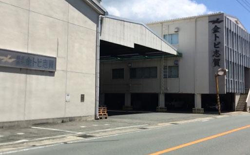 本社・製粉工場