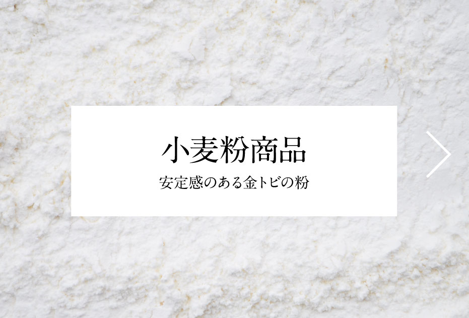 小麦粉商品