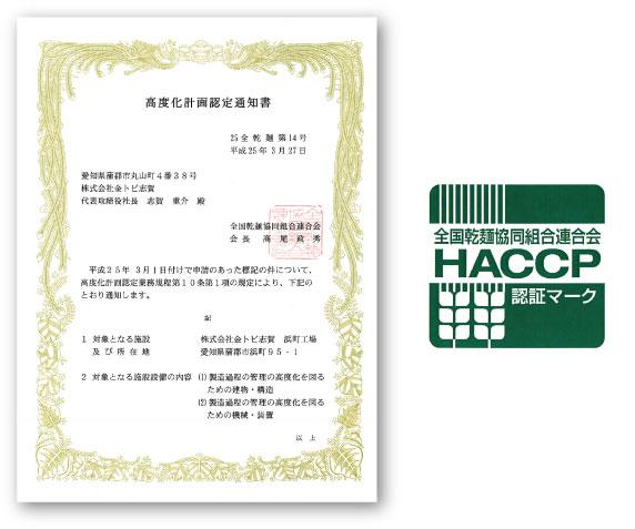 HACCP認定工場