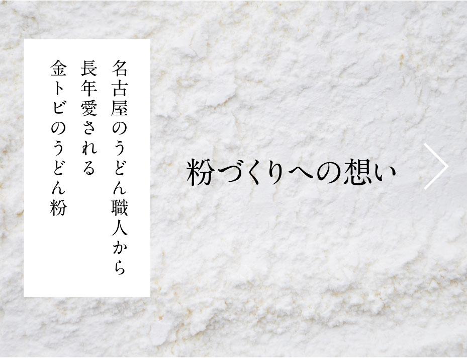 名古屋のうどん職人から長年愛される金トビのうどん粉