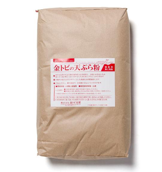 金トビの天ぷら粉
